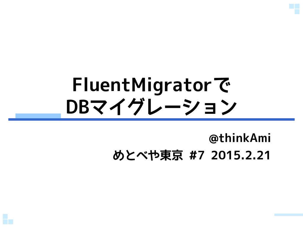 FluentMigratorで DBマイグレーション @thinkAmi めとべや東京 #7 ...