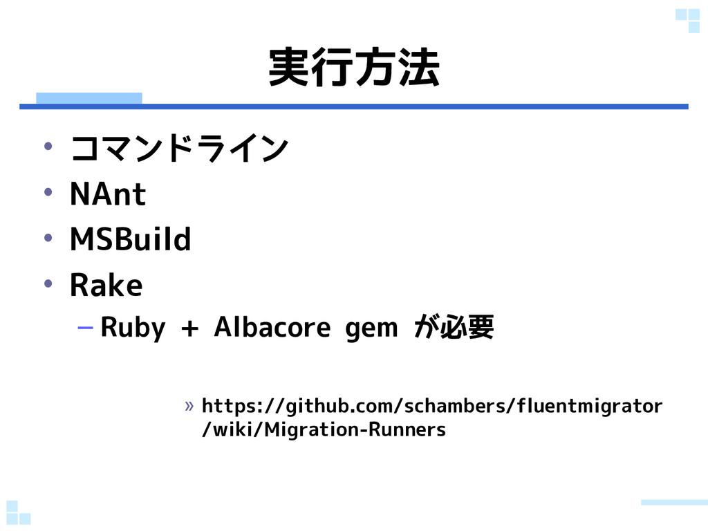 実行方法 • コマンドライン • NAnt • MSBuild • Rake – Ruby +...