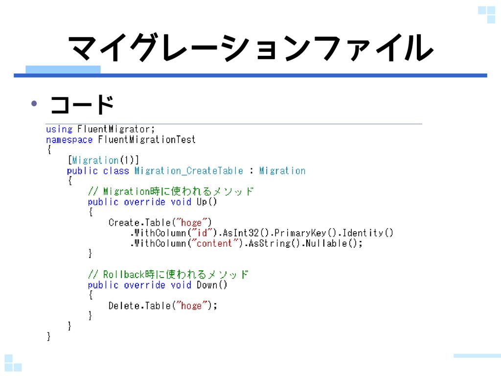 マイグレーションファイル • コード