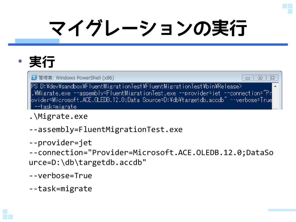 マイグレーションの実行 • 実行 .\Migrate.exe --assembly=Fluen...