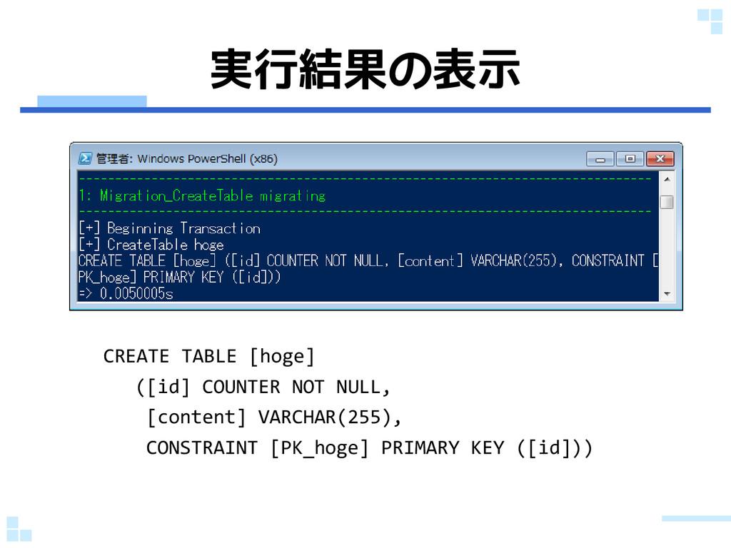 実行結果の表示 CREATE TABLE [hoge] ([id] COUNTER NOT N...