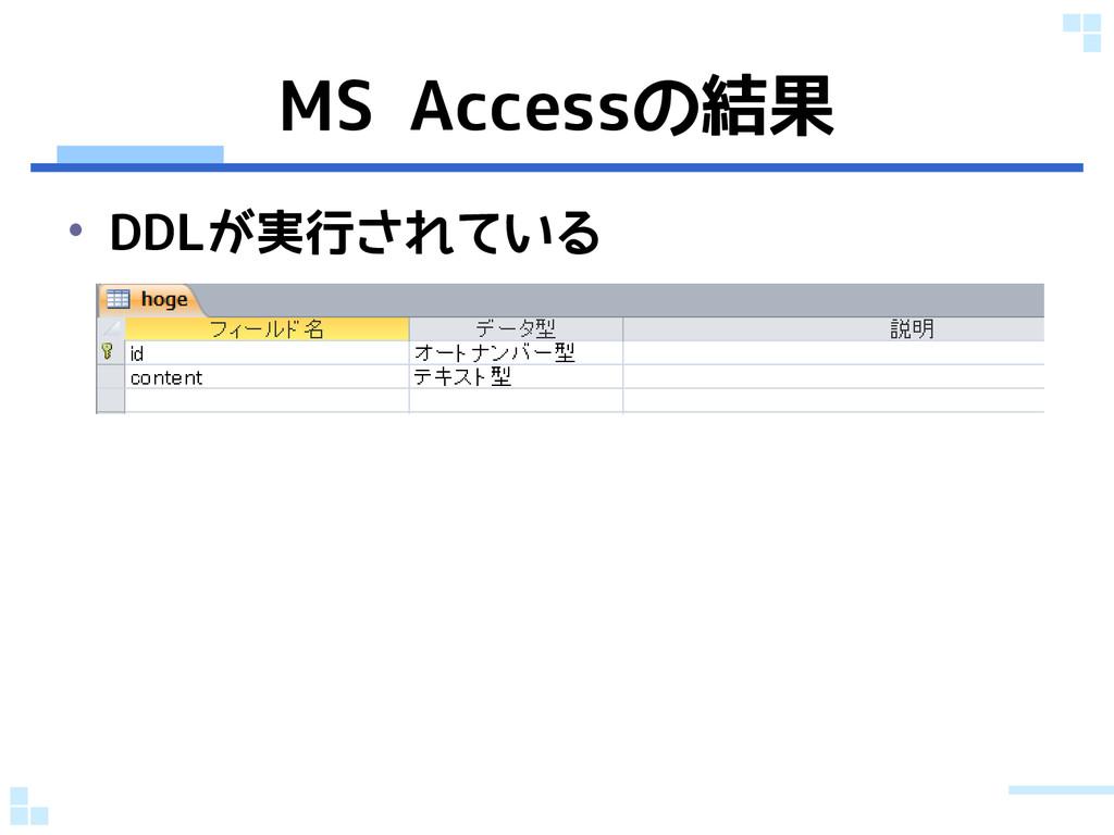 MS Accessの結果 • DDLが実行されている