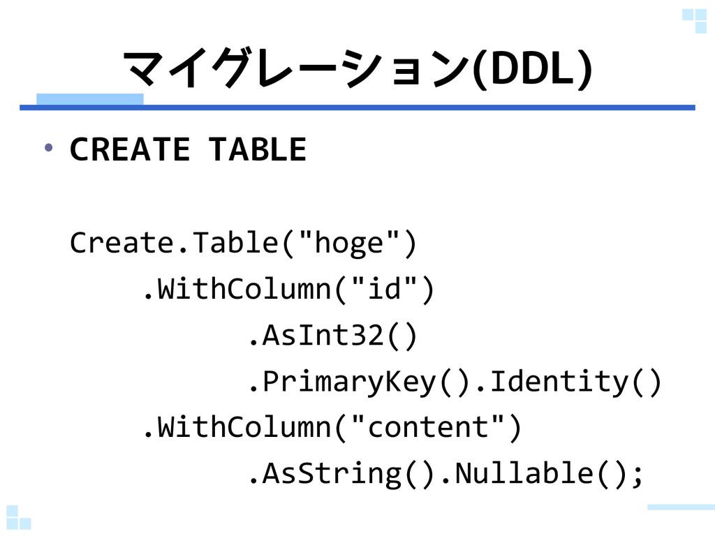 """マイグレーション(DDL) • CREATE TABLE Create.Table(""""hoge..."""