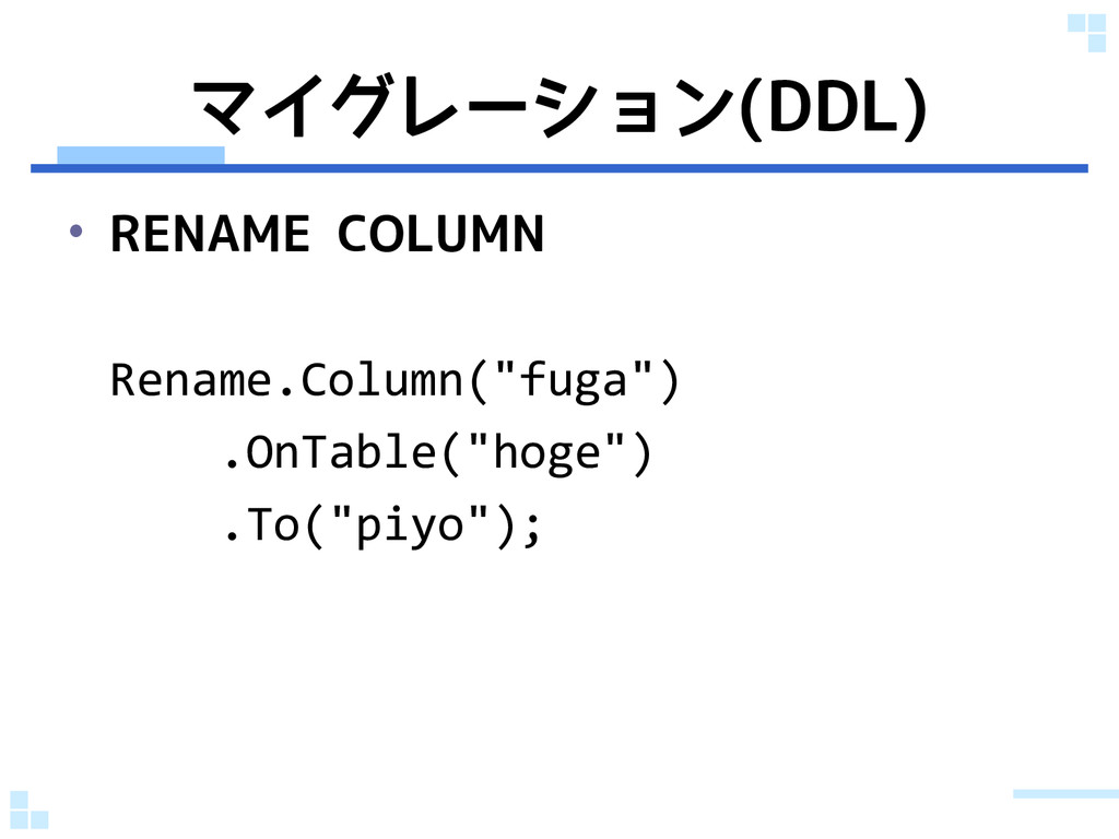"""マイグレーション(DDL) • RENAME COLUMN Rename.Column(""""fu..."""