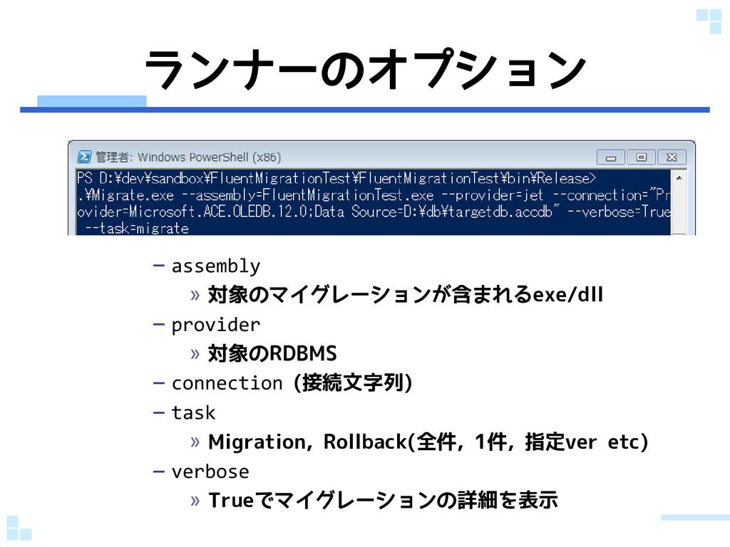 ランナーのオプション – assembly » 対象のマイグレーションが含まれるexe/dll...