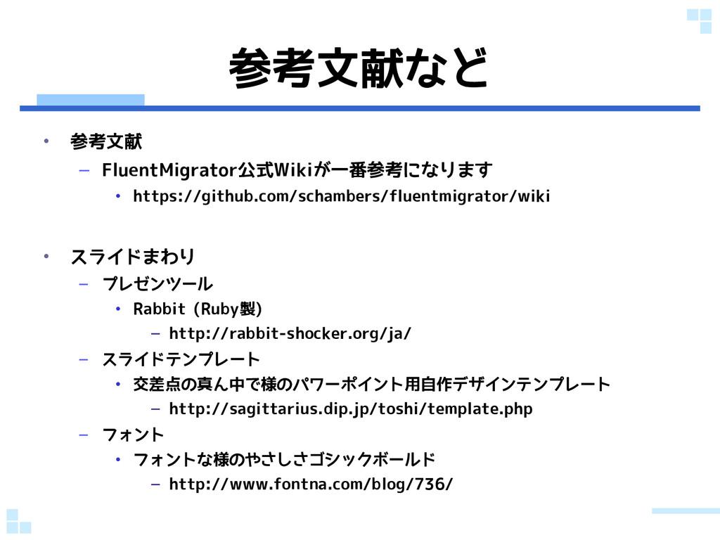 参考文献など • 参考文献 – FluentMigrator公式Wikiが一番参考になります ...