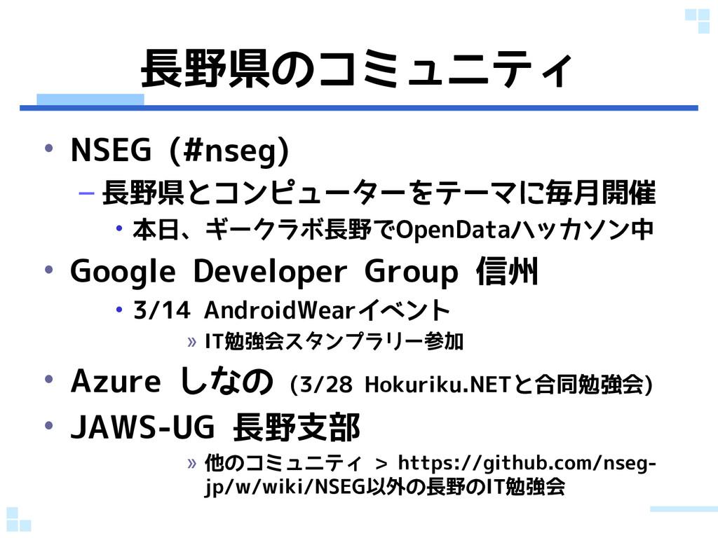 長野県のコミュニティ • NSEG (#nseg) – 長野県とコンピューターをテーマに毎月開...