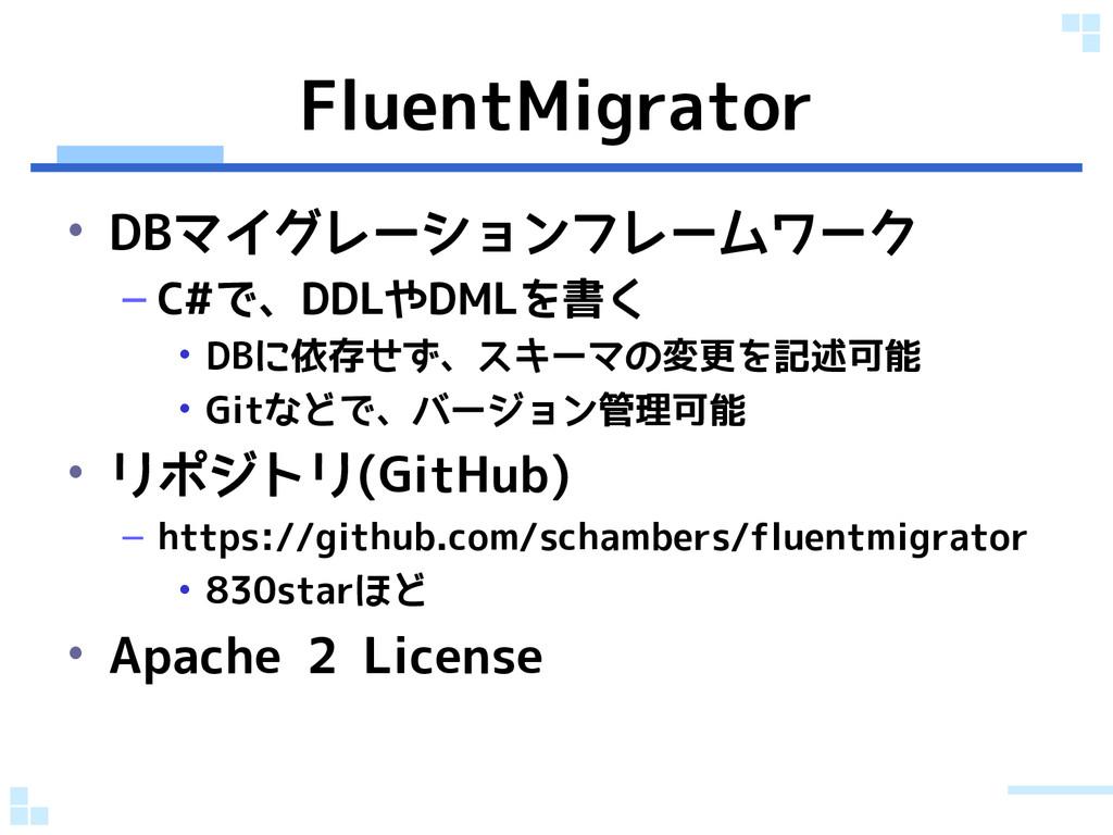 FluentMigrator • DBマイグレーションフレームワーク – C#で、DDLやDM...