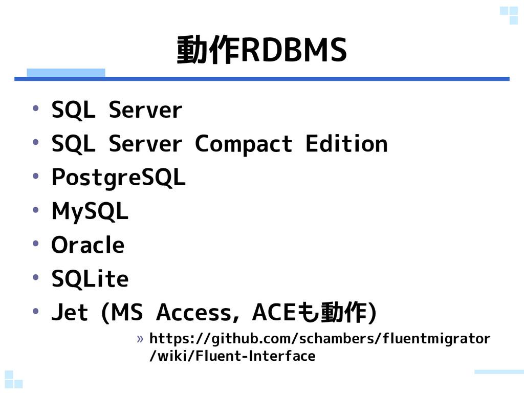動作RDBMS • SQL Server • SQL Server Compact Editi...