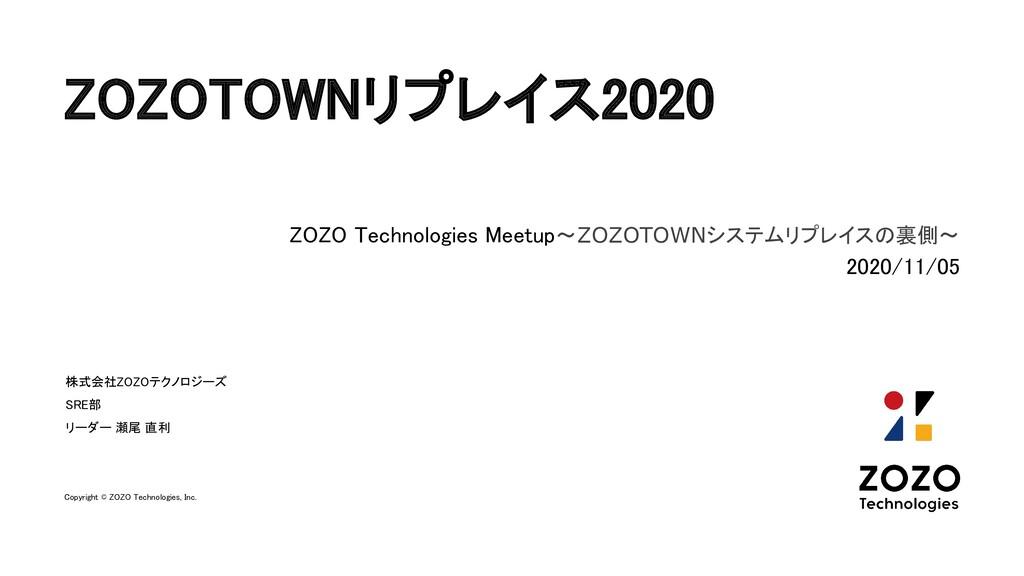 ZOZOTOWNリプレイス2020  ZOZO Technologies Meetup〜Z...