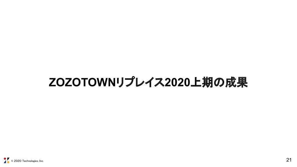 © ZOZO Technologies, Inc. ZOZOTOWNリプレイス2020上期の成...