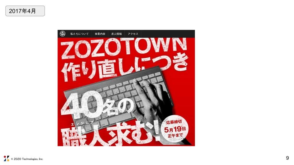 © ZOZO Technologies, Inc. 9 2017年4月