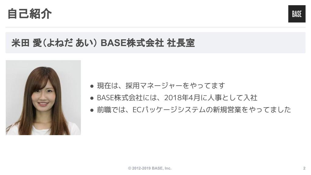 © 2012-2019 BASE, Inc. 2 ● 現在は、採用マネージャーをやってます ●...