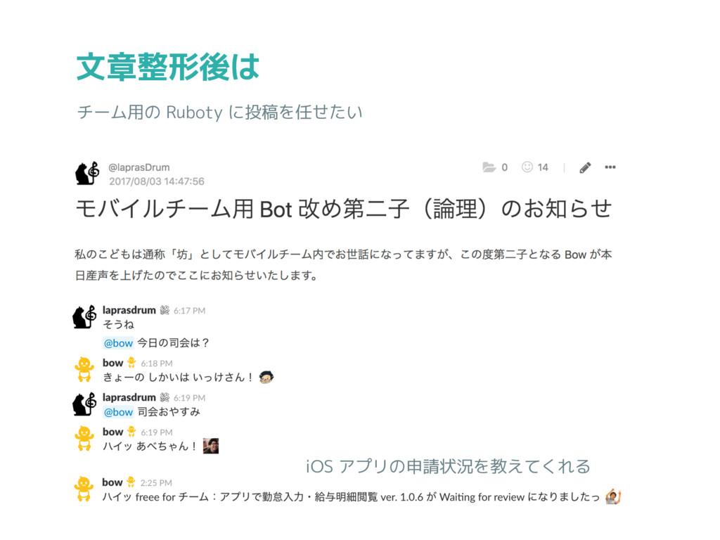 文章整形後は iOS アプリの申請状況を教えてくれる チーム用の Ruboty に投稿を任せたい