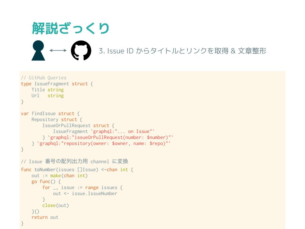 解説ざっくり 3. Issue ID からタイトルとリンクを取得 & 文章整形 // GitH...