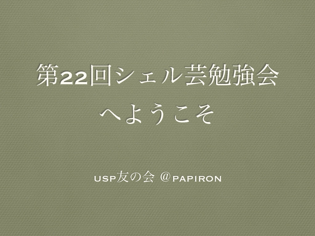 ୈ22ճγΣϧܳษڧձ Α͏ͦ͜ usp༑ͷձ ˏpapiron
