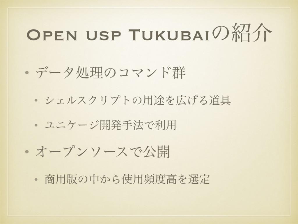 Open usp Tukubaiͷհ • σʔλॲཧͷίϚϯυ܈ • γΣϧεΫϦϓτͷ༻్...