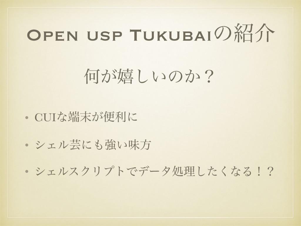 Open usp Tukubaiͷհ • CUIͳ͕ศརʹ • γΣϧܳʹڧ͍ຯํ •...