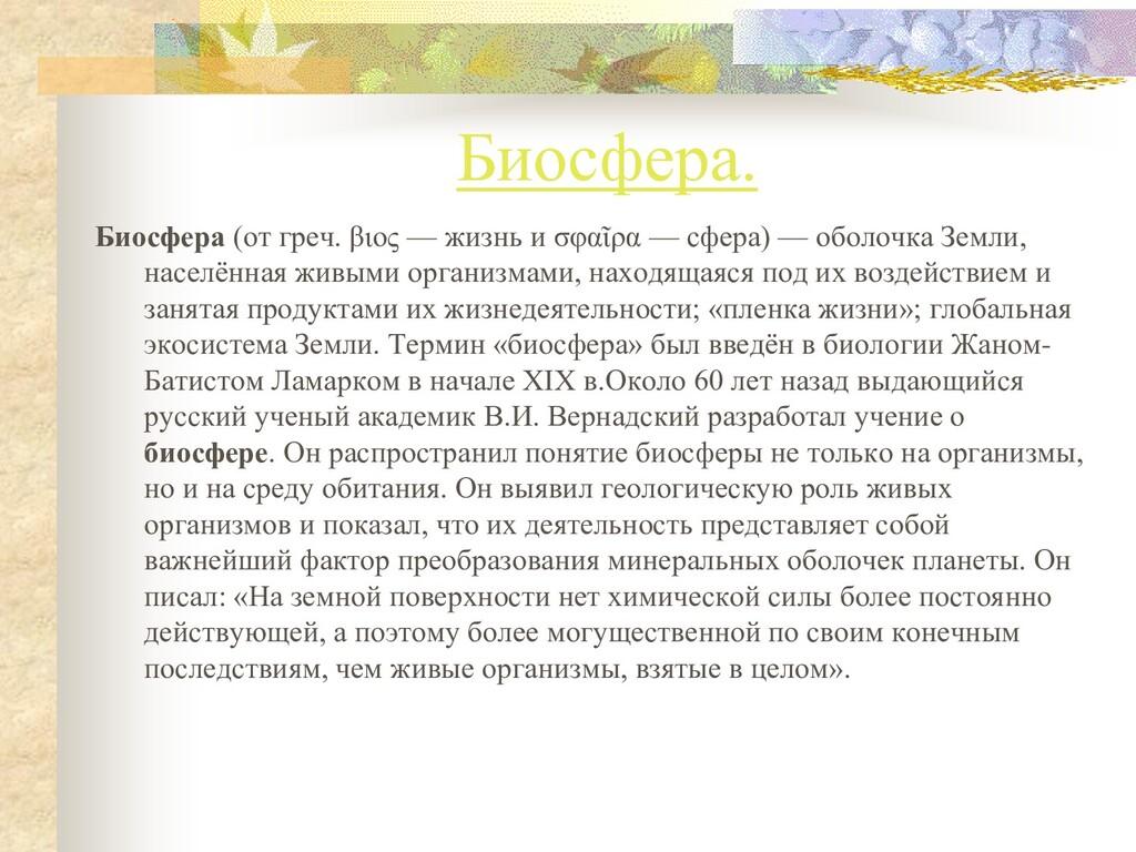Биосфера. Биосфера (от греч. βιος — жизнь и σφα...