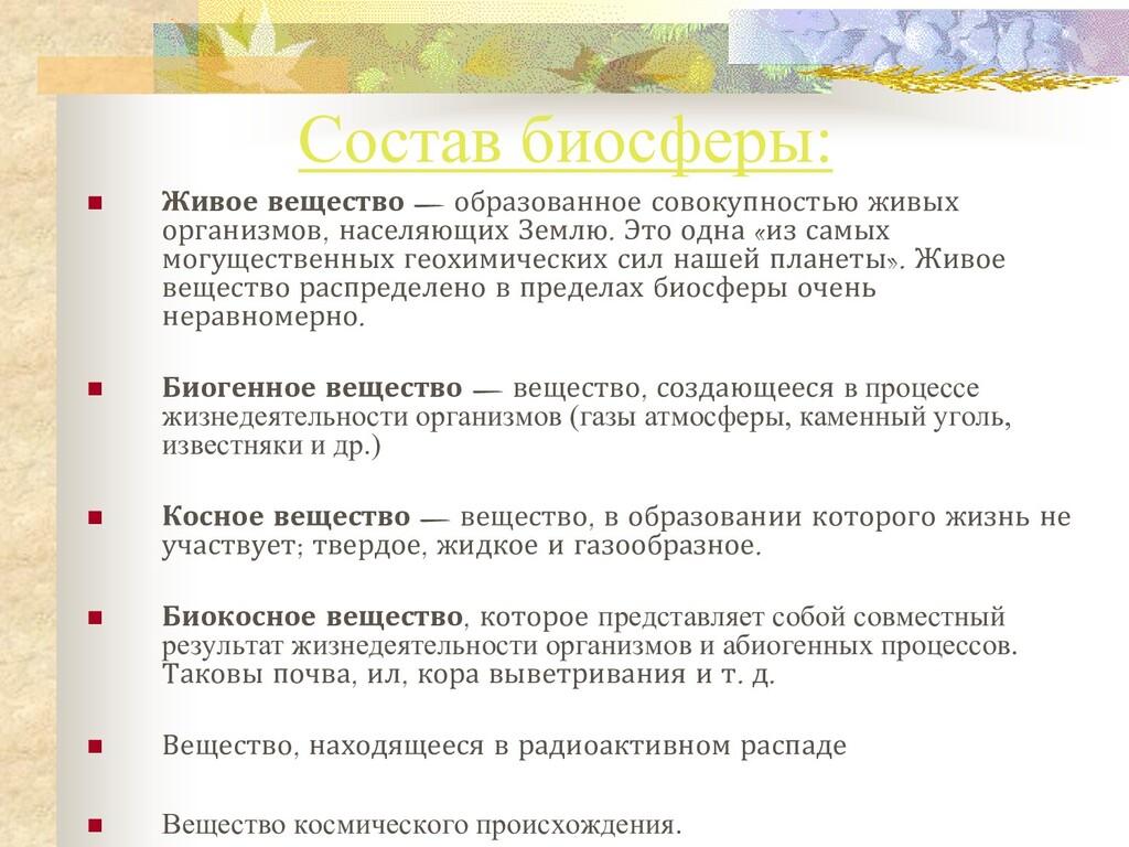 Состав биосферы:  Живое вещество — образованно...