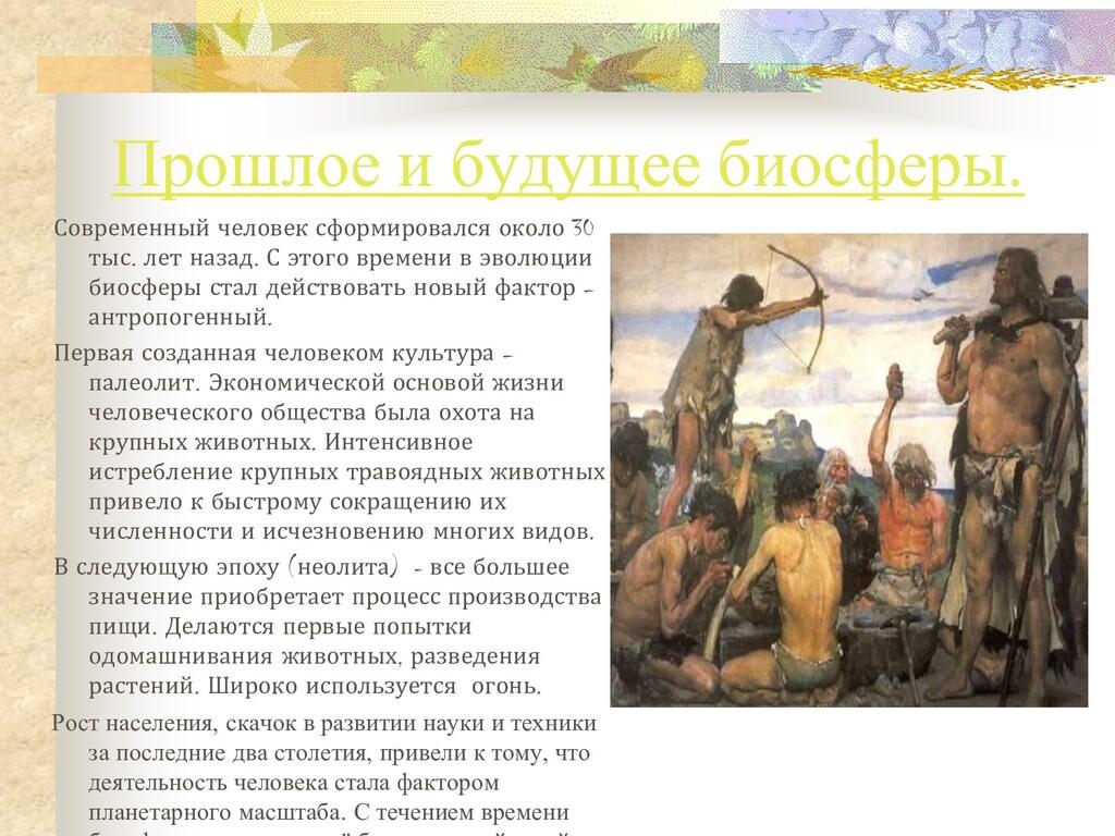 Прошлое и будущее биосферы. Современный человек...