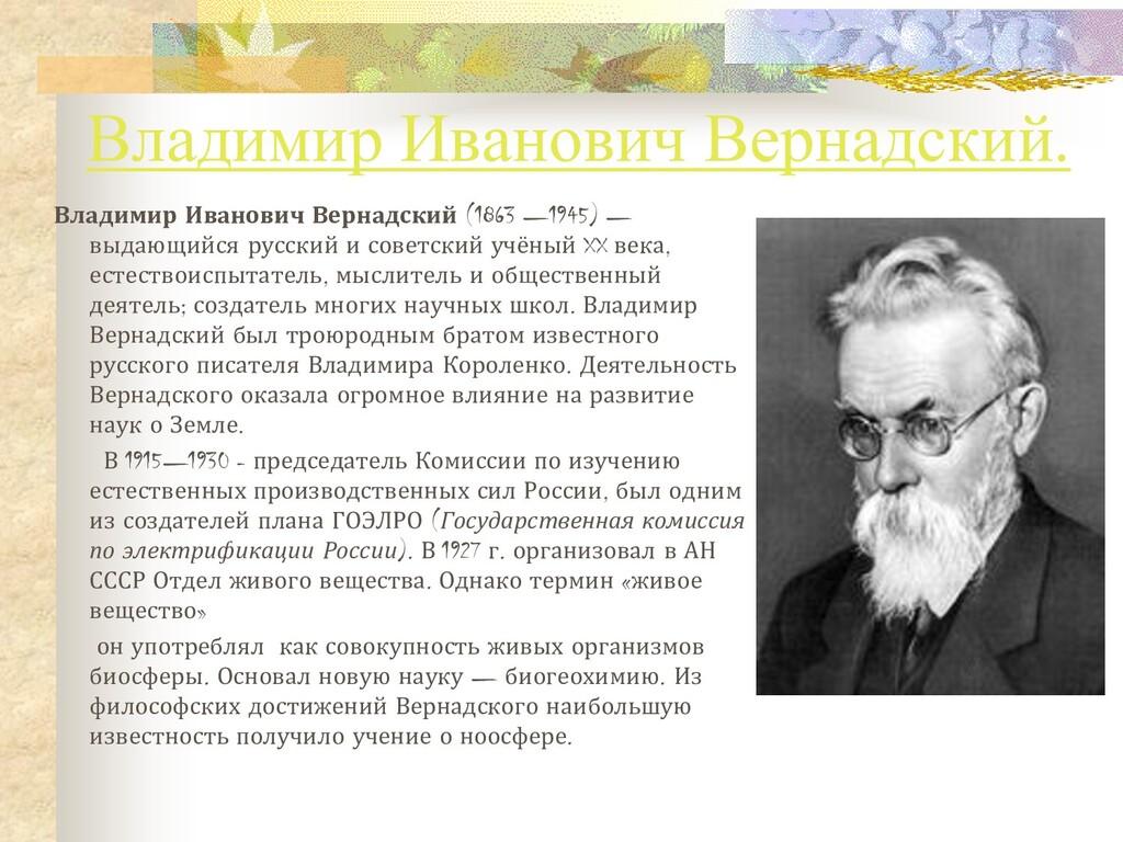 Владимир Иванович Вернадский. Владимир Иванович...