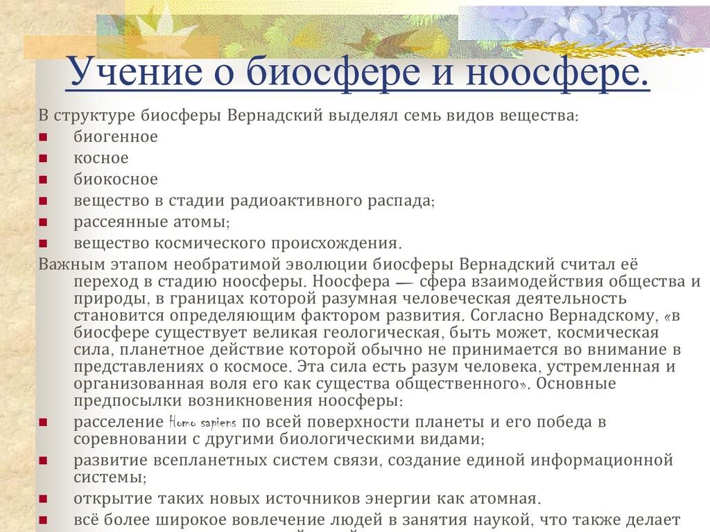 Учение о биосфере и ноосфере. В структуре биосф...