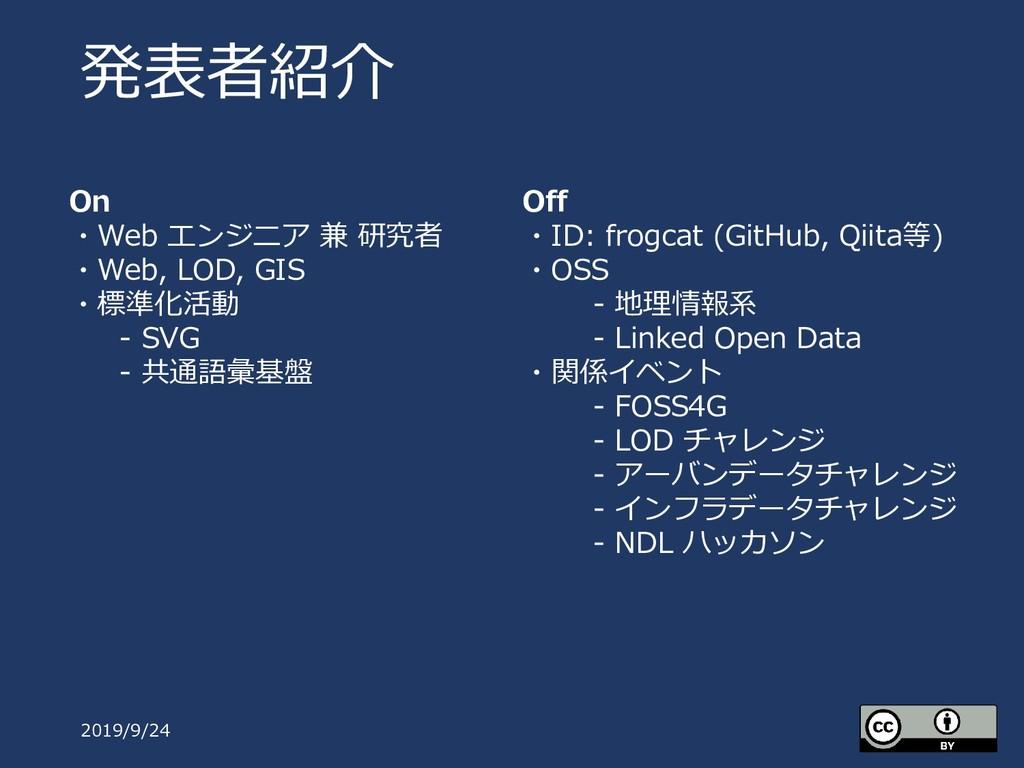 発表者紹介 2019/9/24 On ・Web エンジニア 兼 研究者 ・Web, LOD, ...