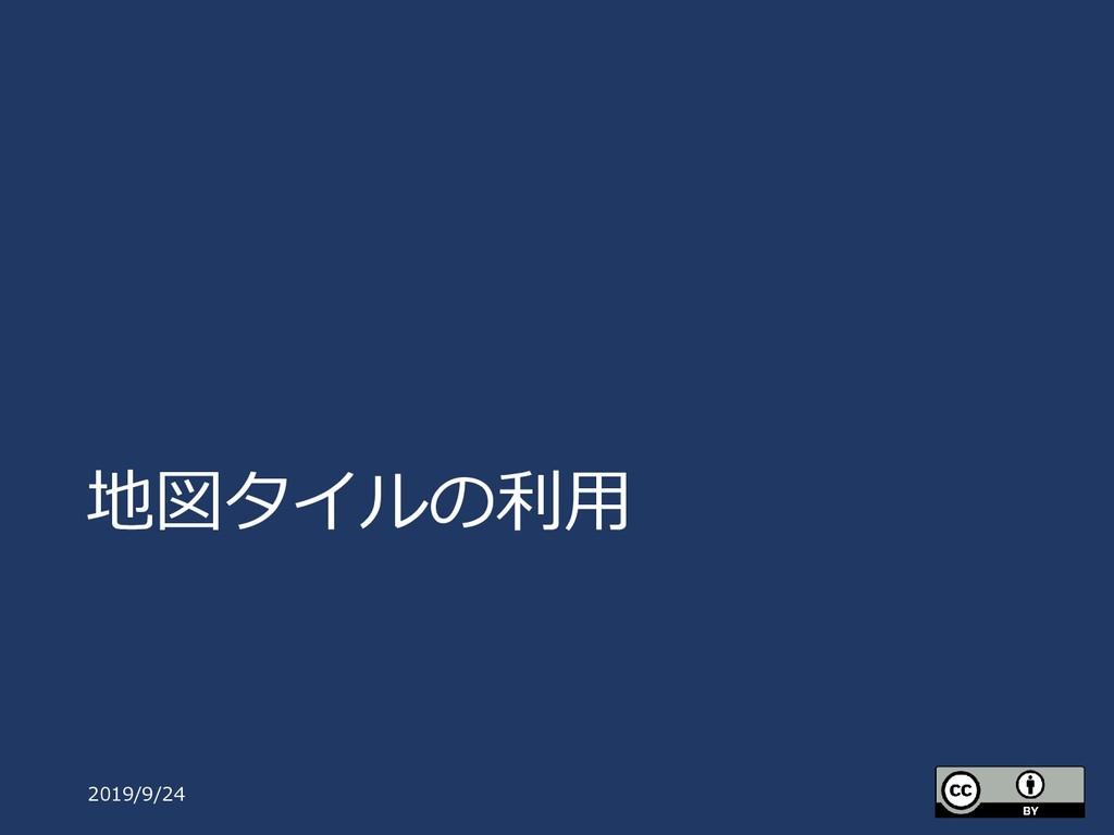 地図タイルの利用 2019/9/24
