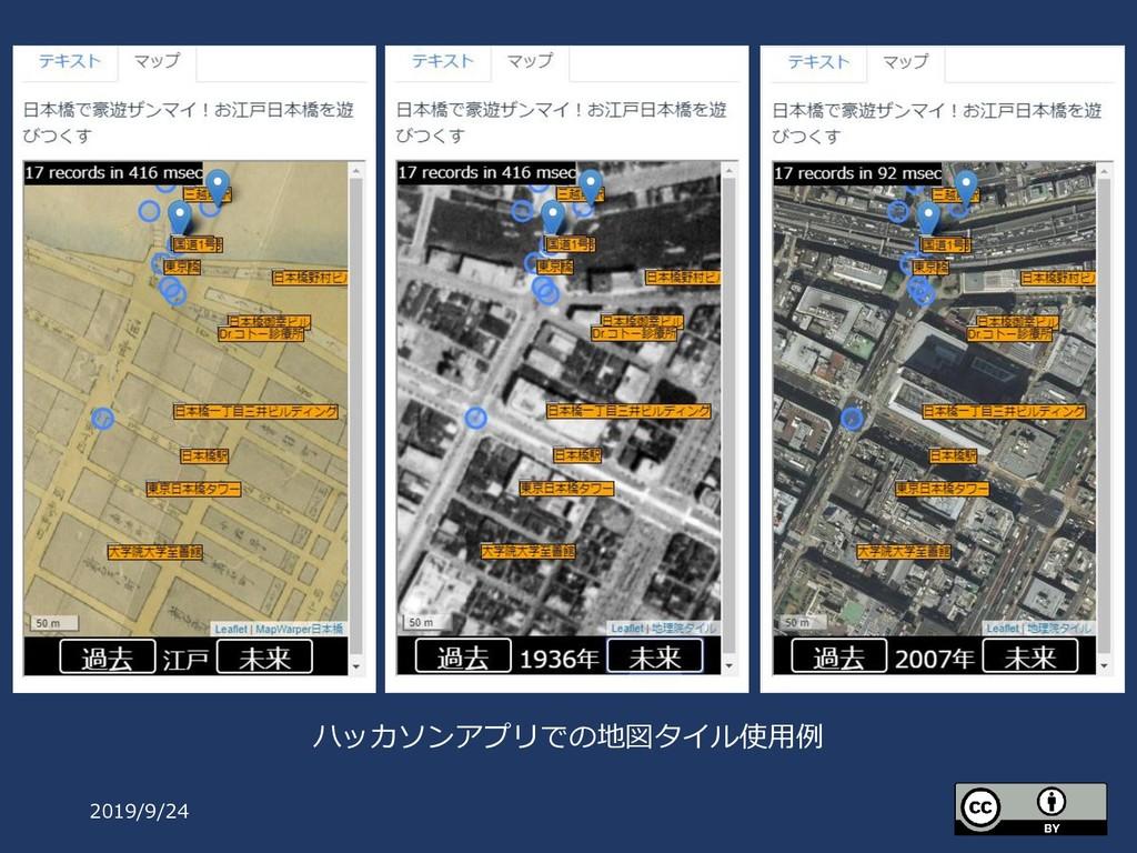 2019/9/24 ハッカソンアプリでの地図タイル使用例