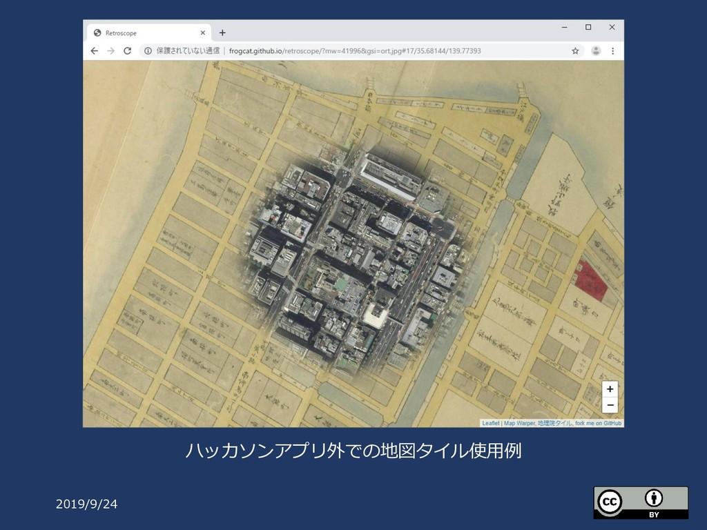 2019/9/24 ハッカソンアプリ外での地図タイル使用例