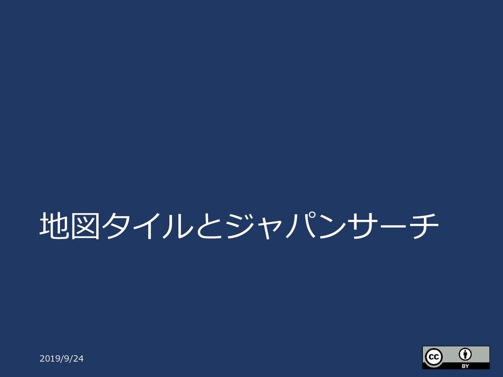地図タイルとジャパンサーチ 2019/9/24