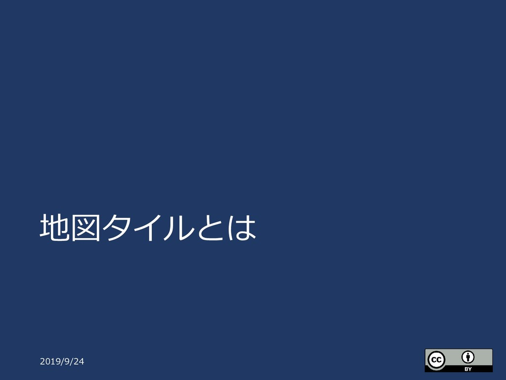 地図タイルとは 2019/9/24