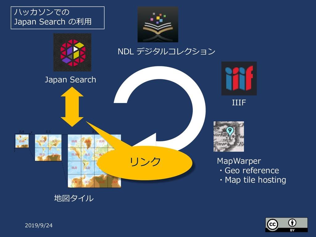 2019/9/24 地図タイル Japan Search NDL デジタルコレクション III...