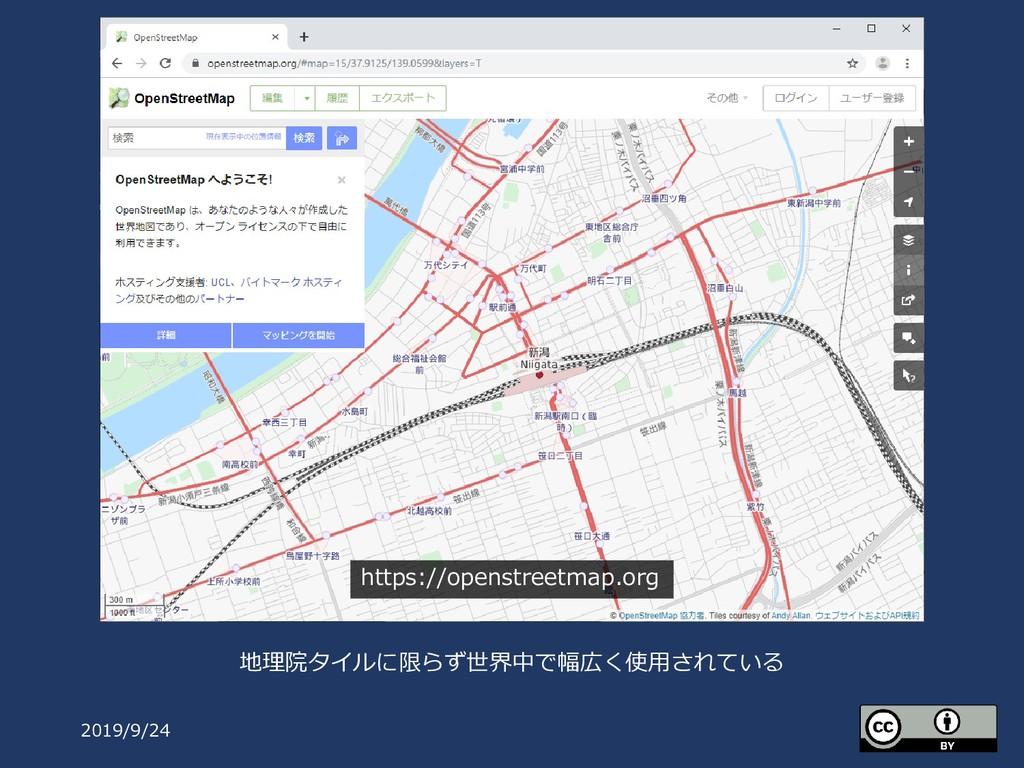 2019/9/24 https://openstreetmap.org 地理院タイルに限らず世...