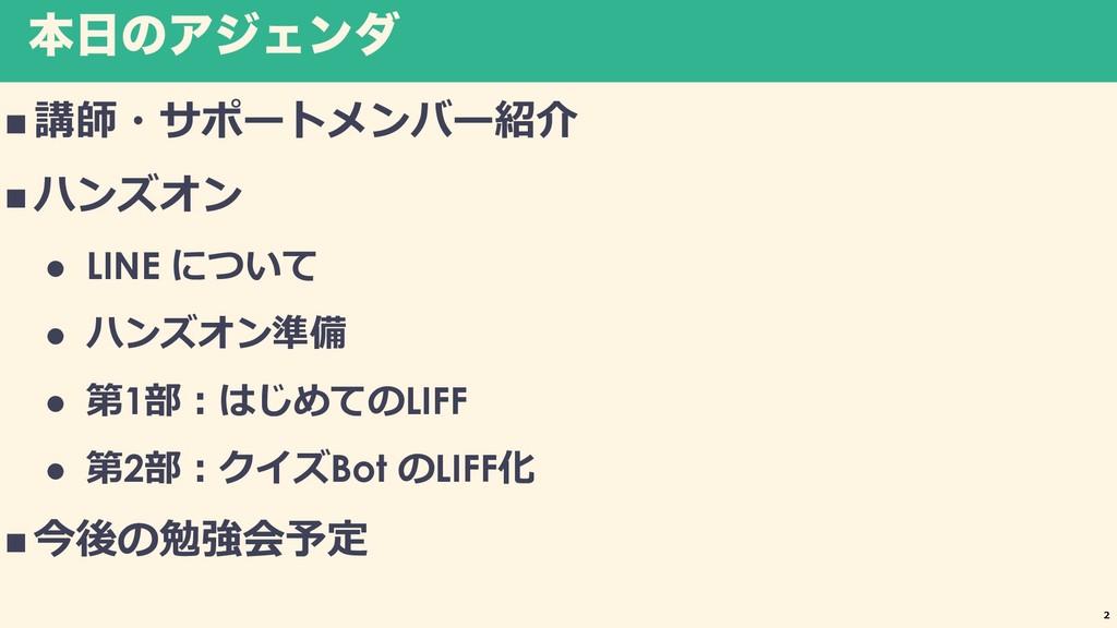 ຊͷΞδΣϯμ n 2 n l LINE l l 1 LIFF l 2 Bot LIFF n