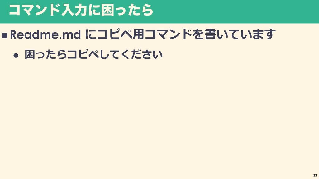 ίϚϯυೖྗʹࠔͬͨΒ n Readme.md 3 l