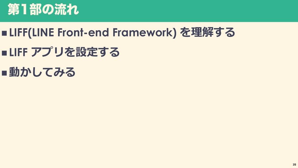 ୈ෦ͷྲྀΕ n LIFF(LINE Front-end Framework)  n ...