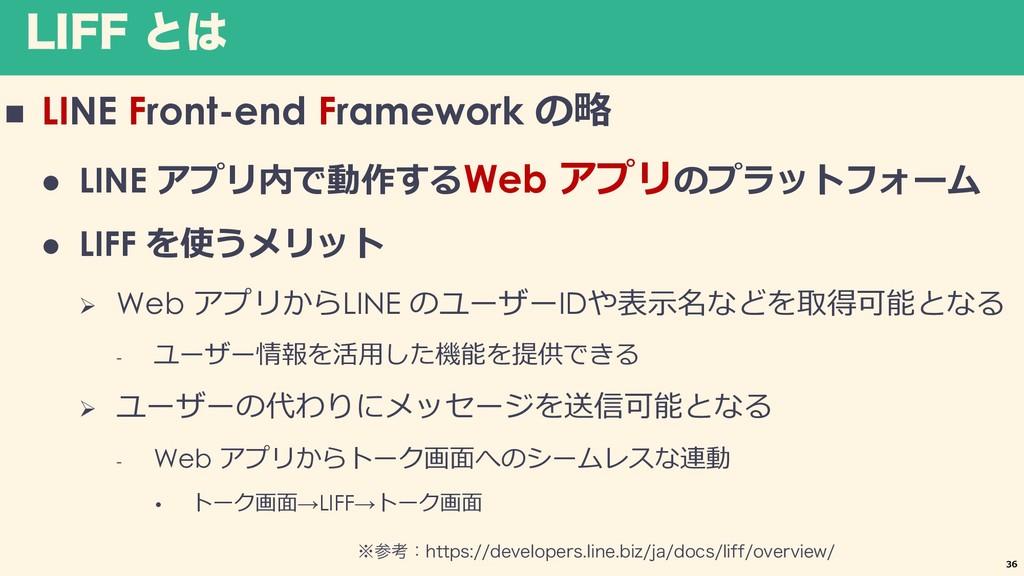-*'' ͱ n LINE Front-end Framework l LINE 3 Web...