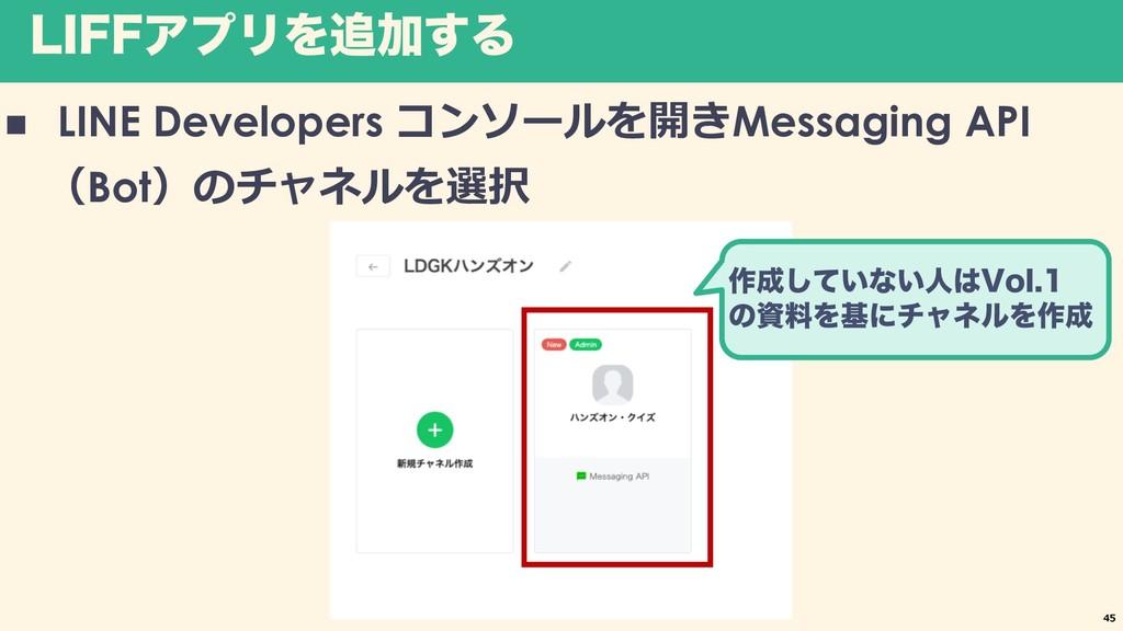 -*''ΞϓϦΛՃ͢Δ n LINE Developers  Messaging...