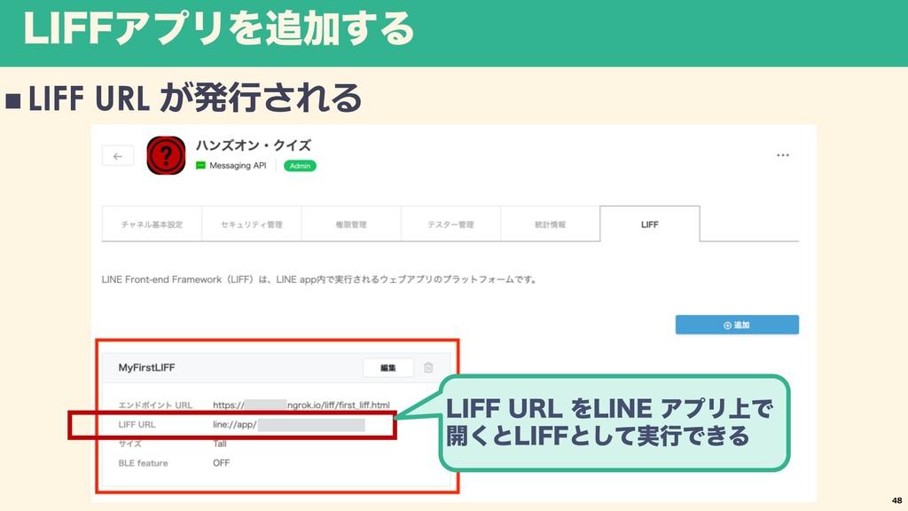 -*''ΞϓϦΛՃ͢Δ n LIFF URL   -*'' 63- Λ-*/...