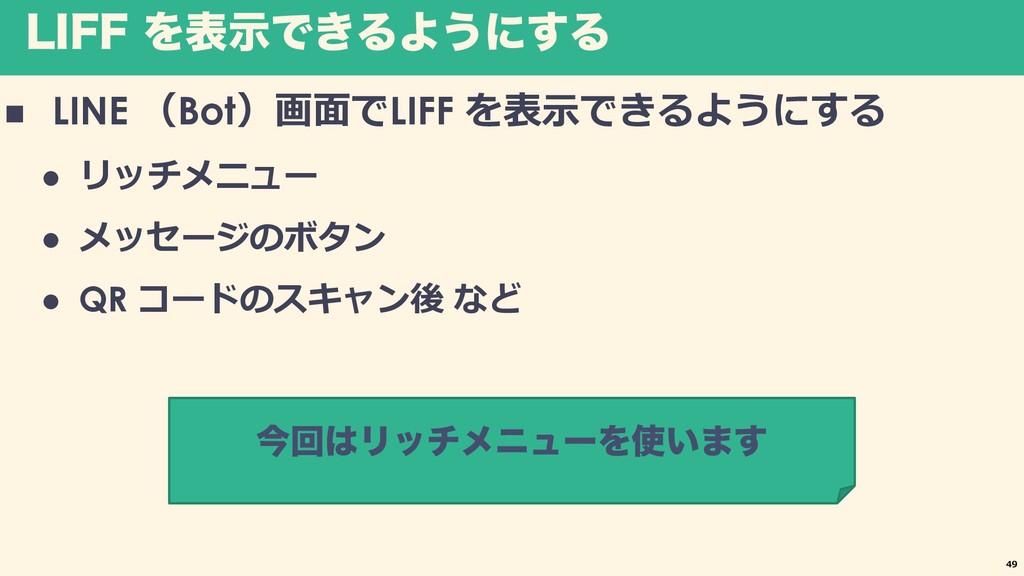 -*''ΛදࣔͰ͖ΔΑ͏ʹ͢Δ n LINE Bot LIFF l 49 l 9 l QR ...