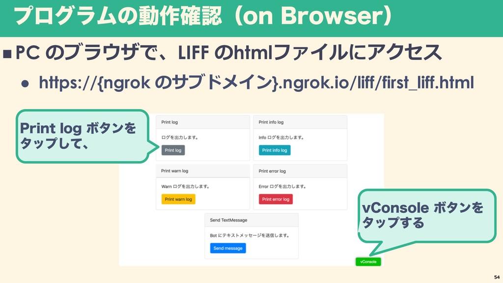 ϓϩάϥϜͷಈ࡞֬ʢPO#SPXTFSʣ n PC  LIFF html...