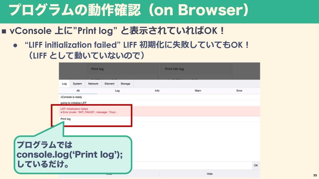 """ϓϩάϥϜͷಈ࡞֬ʢPO#SPXTFSʣ n vConsole """"Print log"""" 5..."""