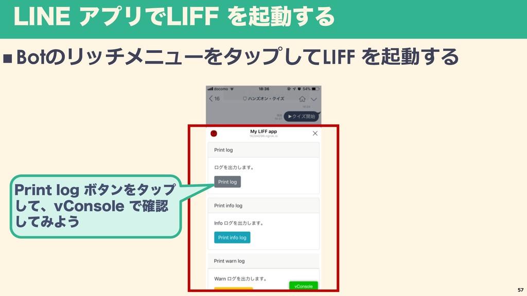 -*/& ΞϓϦͰ-*'' Λىಈ͢Δ n Bot  LIFF ...
