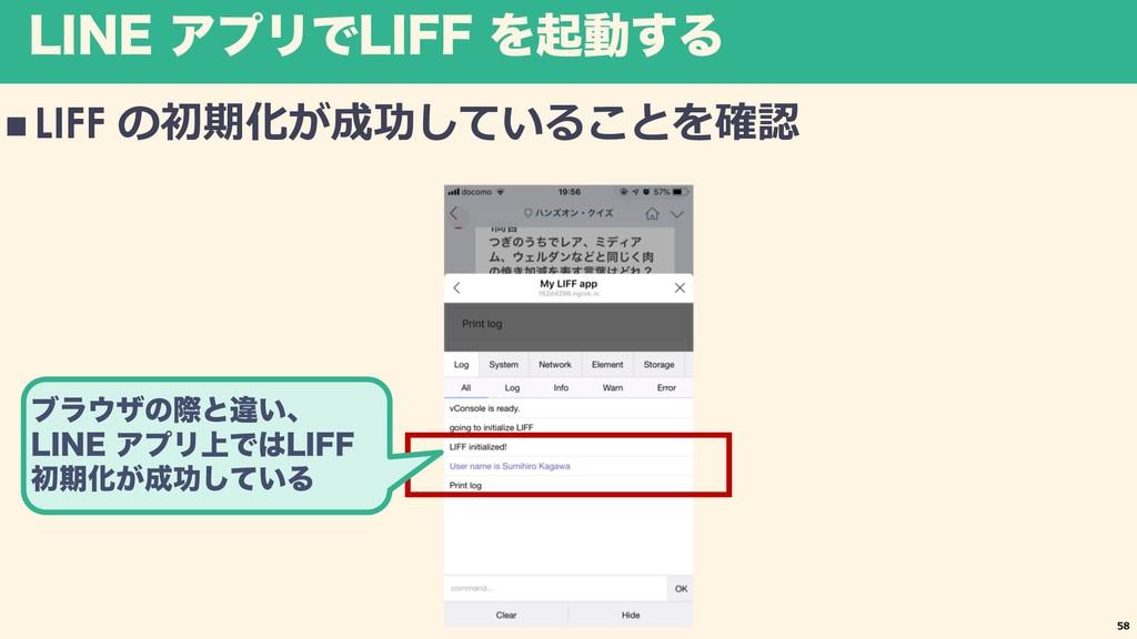 -*/& ΞϓϦͰ-*'' Λىಈ͢Δ n LIFF    ϒ...