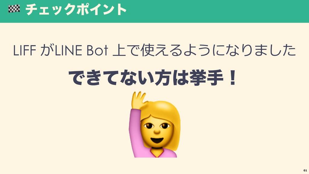 ! νΣοΫϙΠϯτ LIFF LINE Bot    Ͱ͖ͯͳ͍ํ...