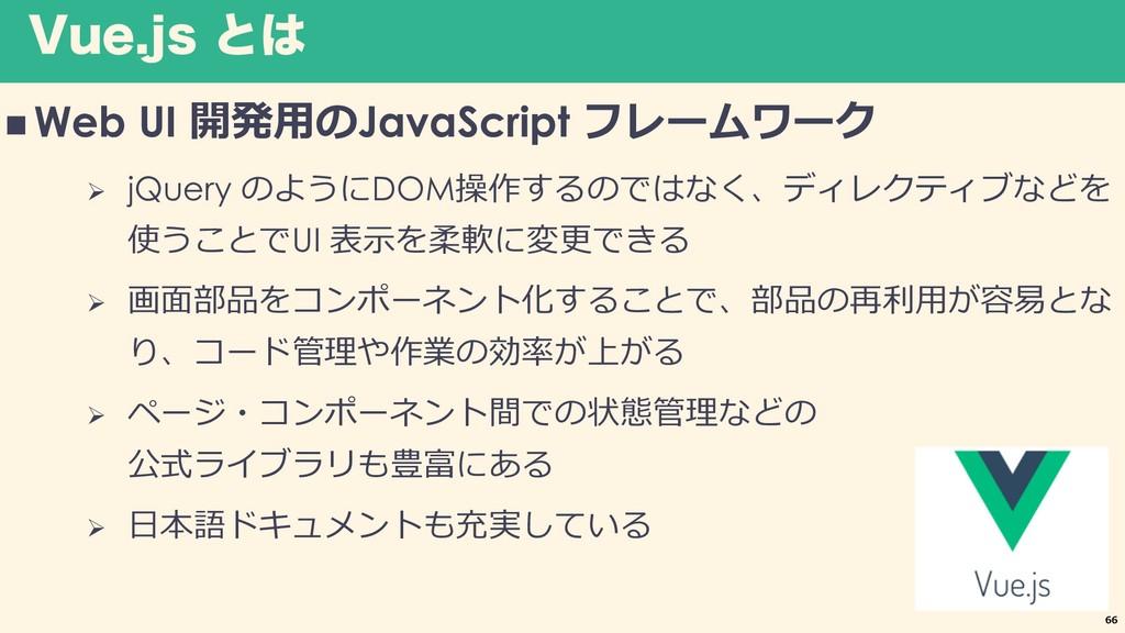 7VFKT ͱ n Web UI   JavaScript  Ø jQu...