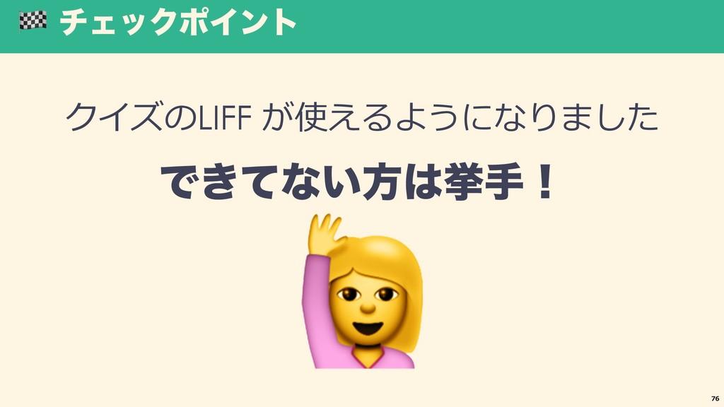 ! νΣοΫϙΠϯτ LIFF    Ͱ͖ͯͳ͍ํڍखʂ