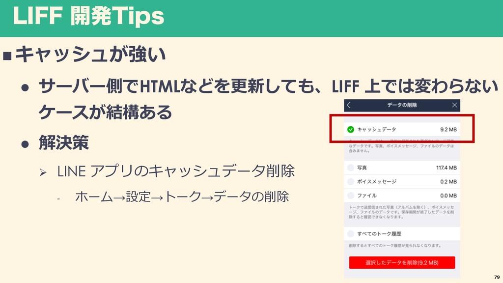 -*'' ։ൃ5JQT n 7 l HTML LIFF 9 l Ø LINE ...